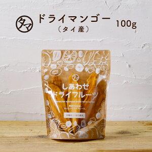【お試し100g/2袋以上で送料無料】有機JAS認定ドライ マンゴー(100g/タイ産/無添加)とても希少なナムドクマイ種を使用。酸味と甘みのバランスが良いドライマンゴー|ドライフルーツ 無添加 砂