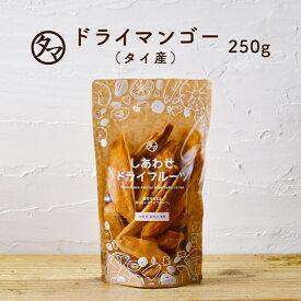 【送料無料】有機JAS認定ドライ マンゴー(250g/タイ産/無添加)とても希少なナムドクマイ種オーガニックマンゴーを使用。酸味と甘みのバランスが良いドライマンゴー|ドライフルーツ 無添加 砂糖不使用 有機JAS認定 オーガニック Natural dry mango