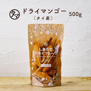 【送料無料】有機JAS認定ドライ マンゴー(500g/タイ産/無添加)とても希少なナムドクマイ種オーガニックマンゴーを使用。酸味と甘みのバランスが良いドライマンゴー|ドライフルーツ 無添加