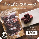 【送料無料】ドラゴンフルーツ(ピタヤ) ドライフルーツ(180g/タイ産/無添加)1袋で約1kg分のポリフェノール豊富な生レ…