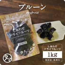 【送料無料】プルーン 1kg(砂糖不使用)(カリフォルニア産/無添加)鉄分・ミネラル豊富な本場カリフォルニア産の無添加プルーン|ドライフルーツ ドライプルーン 無添加 砂糖不使用