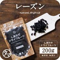 【送料無料】ミッドナイトビューティレーズン(200g/アメリカ産/無添加)マイルドな味わいと、酸味のあるそのまま食べても、チーズとの食材とも美味しくマッチします。|ドライフルーツ 無添加 砂糖不使用 ノンオイルNatural dry raisin