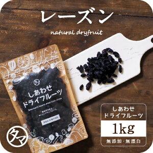 業務用【送料無料】ミッドナイトビューティレーズン(10kg/アメリカ産/無添加)?ドライフルーツ 無添加 砂糖不使用 ノンオイル オーガニック 有機JAS認定 Natural dry raisin