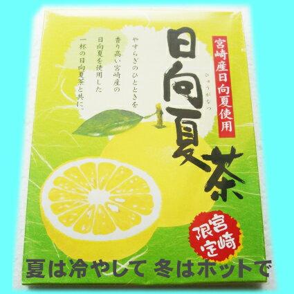 【ホットでも、クールでも】宮崎産 日向夏茶〜宮崎限定〜