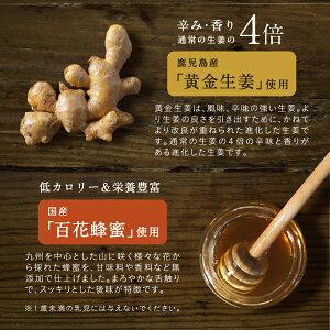 黄金生姜・百花蜂蜜