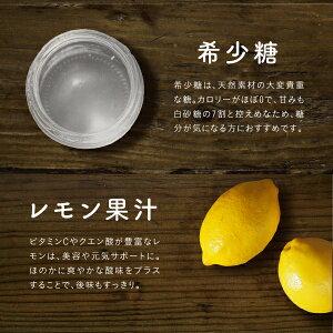 希少糖・レモン果汁