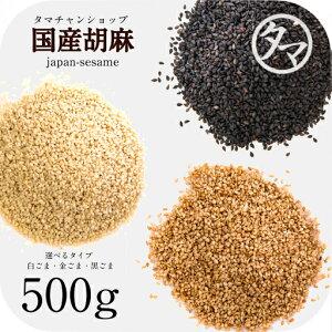 【送料無料】国産ごま500g選べる【金ごま/黒ごま/白ごま】日本の大地で育った香り豊かな、さっくりと軽い後味が特長の栄養満点のセサミン・ゴマリグナン豊富な胡麻国内自給率0.05%という