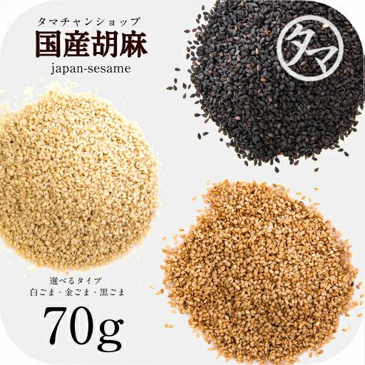 【送料無料】国産ごま70g 【金ごま/黒ごま/白ごま】日本の大地で育った香り豊かな、さっくりと軽い後味が特長の栄養満点のセサミン・ゴマリグナン豊富な胡麻国内自給率0.05%というまさに幻の国産ごま 【金ごま/黒ごま/白ごま】