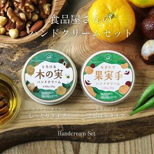 新発売!もぎたて果実手ハンドクリーム&とろける木の実ハンドクリーム2個セットスルッとなめらか食のチカラで手肌を守ろう|Hadamanma手保湿