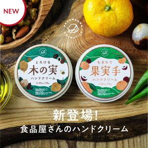 新発売!もぎたて果実手ハンドクリーム&とろける木の実ハンドクリームスルッとなめらか食のチカラで手肌を守ろう|Hadamanma手保湿