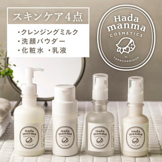 Premium full set | of four points of Hadamanma skin care four points set (cleansing + face-wash powder + lotion + emulsion) cosmetics /MADEIN JAPAN made in Hadamanma Cosmetics ハダマンマ humidity retention sensitive skin drying skin no addition Japan