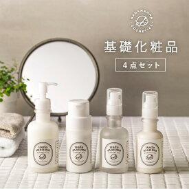 Hadamanmaスキンケア4点セット【送料無料】(クレンジング+洗顔パウダー+化粧水+乳液)おまけ付き!コスメ4点のプレミアムなフルセット| Hadamanma Cosmetics ハダマンマ 保湿 敏感肌 乾燥肌 無添加日本製/MADEIN JAPAN