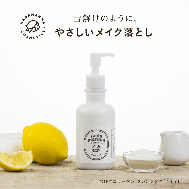 【送料無料】Hadamanma こなゆきコラーゲン クレンジング 200ml(クレンジングミルク)植物由来の洗浄成分でやさしいだけでなくしっかり落とす新世代ミルククレンジング|ハダマンマ メイク落とし 化粧落とし 洗顔 無添加日本製/MADE IN JAPAN
