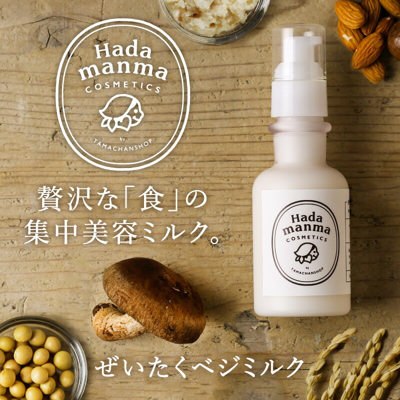 【送料無料】Hadamanmaぜいたくベジミルク(乳液)110ml|食の栄養を集結『濃縮美容ミルク』| Hadamanma Cosmetics ハダマンマ 化粧品 保湿 乳液・ミルク 乾燥肌対策 最高級品質スキンケア 美肌 無添加日本製/MADE IN JAPAN