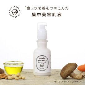 【送料無料】Hadamanmaぜいたくベジミルク(乳液)110ml|食の栄養を集結『濃縮美容ミルク』| Hadamanma Cosmetics ハダマンマ 化粧品 保湿 乳液・ミルク 乾燥肌対策 最高級品質スキンケア 美肌 無添加日本製/MADE IN JAPAN【natsu_b19】