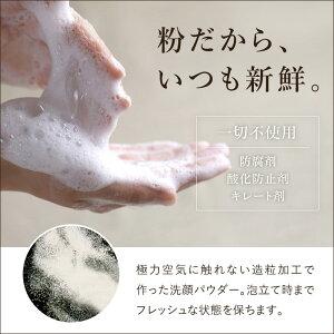 粉だから、泡立て時まで、素材がいつも新鮮なまま。