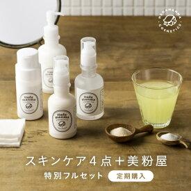 ■定期コース■Hadamanma4点+美粉屋セット 送料無料