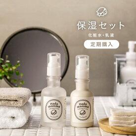 ■定期コース■Hadamanma化粧水×乳液 スキンケアセット 送料無料