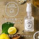 【送料無料】Hadamanmaとれたてベジローション 150ml(化粧水)美しくなる自由を! 食のチカラで満たす・潤す、ワンランク上の上質化粧水。 ハダマンマ 美容ローション 保湿 乾燥肌 敏感肌 無添加日本製/MADE IN JAPAN