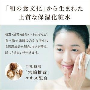 「和の食文化」から生まれた上質な保湿化粧水