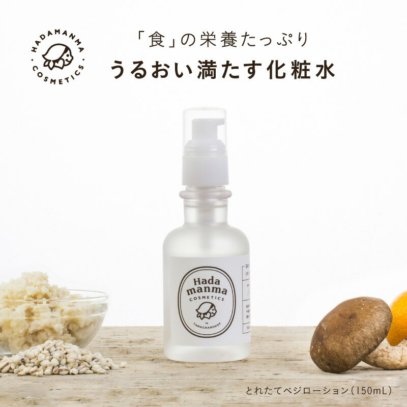 【送料無料】Hadamanmaとれたてベジローション 150ml(化粧水)美しくなる自由を! 食のチカラで満たす・潤す、ワンランク上の上質化粧水。|ハダマンマ 美容ローション 保湿 乾燥肌 敏感肌 無添加日本製/MADE IN JAPAN