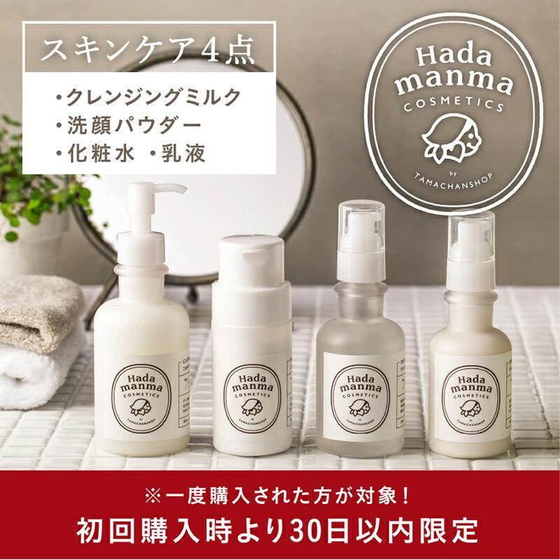 【送料無料】初回購入から30日間限定!Hadamanmaスキンケア4点セット(クレンジング+洗顔パウダー+化粧水+乳液)コスメ4点のプレミアムなフルセット| ハダマンマ 保湿 敏感肌 乾燥肌 無添加日本製/MADEIN JAPAN