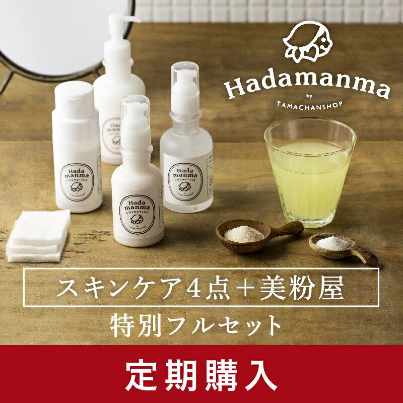 ■定期コース■Hadamanma4点+美粉屋セット