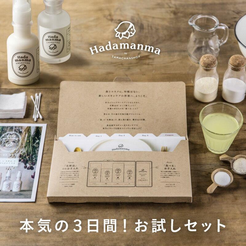 【送料無料】Hadamanmaトライアルセット3日間のお試しスキンケアセットスキンケアセット3日間分×美粉屋美容ドリンク粉末3日間分| Hadamanma Cosmetics ハダマンマ 化粧品 コスメ お試しセット トライアルキット日本製/MADE IN JAPAN