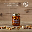 ナッツ好きに愛されるハニーナッツ(155G)ナッツのはちみつ漬けコーヒーの花から採取された蜂蜜で熟成漬けした、香りも美味しさもワンランク上の、自然派ハニー&ナッツ|無添加・無香料・無着色・ナチュラルハニー・マクロビ
