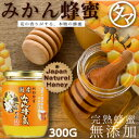 国産みかん蜂蜜(ハチミツ) 300G標高450mの福岡県でも有名な名水が湧く飛形山のみかん畑で採蜜した風味豊かな薫る贅沢なみかん蜂蜜【九州 蜂蜜】【かの蜂蜜】【国産蜂蜜 はちみつ】Japan natu