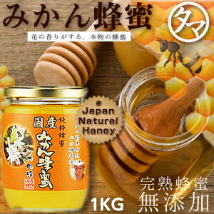 【送料無料】国産みかん蜂蜜(はちみつ) 1KG標高450mの福岡県でも有名な名水が湧く飛形山のみかん畑で採蜜した風味豊かな薫る贅沢なみかん蜂蜜【九州 蜂蜜】【かの蜂蜜】【国産蜂蜜 はちみ