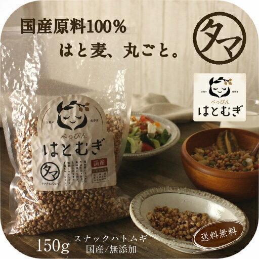 【送料無料】まるごと食べられる、はと麦(ハトムギ)当店オリジナル商品 スナックタイプ低カロリーで美容・健康のヨクイニン美容食。国内自給率8%という希少な国産鳩麦|はとむぎ はと麦茶 はとむぎ茶 国産100% 健康食品 べっぴんはとむぎ