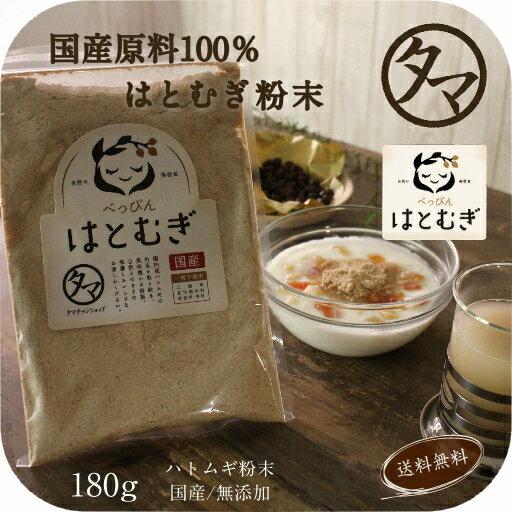 【送料無料】煎りハトムギ粉末(国産・無添加)お肌と体の食べる美容食。ヨクイニン豊富な香ばしく美味しい美容茶。料理やお茶としてもお使い頂けます♪|はと麦 鳩麦 はとむぎ はと麦茶 はとむぎ茶 100% 健康茶 はとむぎ粉 健康食品 ハト麦 健康ドリンク