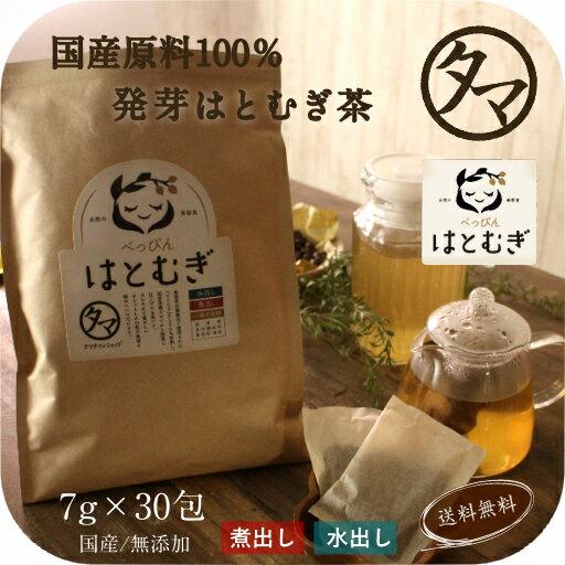 【送料無料】発芽ハトムギティーバッグ30包(国産・無添加)(煮出し◎・水出し◎)島根県出雲限定で栽培された「鳩麦」だけを使用し、発芽させてた栄養豊富なお茶です|はと麦茶 はとむぎ茶 健康茶 ハト麦茶 ハトムギ茶 ティーパック ティーバッグ