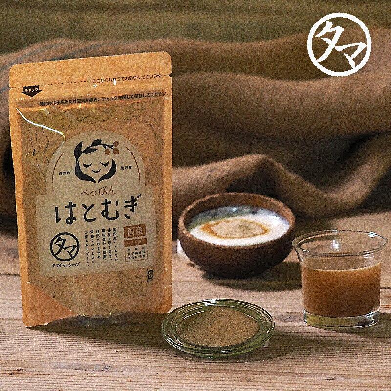 【送料無料】煎りハトムギ粉末(国産・無添加)180gお肌と体の食べる美容食。ヨクイニン豊富な香ばしく美味しい美容茶。料理やお茶としてもお使い頂けます♪| べっぴんはとむぎ 鳩麦 はとむぎ はと麦茶 はとむぎ茶 はとむぎ粉 イボ ハトムギ 粉