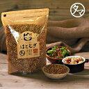 【送料無料】食べる ハトムギ (はと麦)1kg(500g×2袋)当店オリジナル商品 スナックタイプ低カロリーで美容・健康のヨクイニン美容食。国内自給率8%という希少な国産鳩麦|はと麦茶 はとむぎ茶 国産 100% イボ ハトムギ 粉 べっぴんはとむぎ