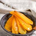 【送料無料】ほっこり干し芋(紅はるか)150g(天日干し・無添加自然食品)九州産の紅はるかをしっとりあま〜い干…