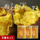 【送料無料】紅はるかとろける干し芋150g×3袋セット(天日干し・無添加自然食品)高糖度のお芋のもっちりしっとり鹿児…