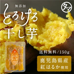 【送料無料】紅はるかとろける干し芋150g(天日干し・...