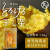 A dried potato is only just 555 yen in rouge spring or potato のもっちりしっとり Kagoshima product rouge spring of 150 g of dried potatoes (drying in the sun, no addition natural foods) melting away high sugar content! | Domestic dried potato Hoshi potato airing