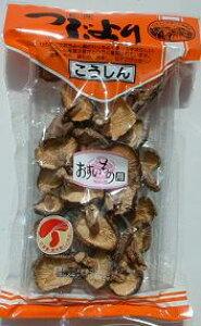 【人気 きのこ】九州産 香信乾し椎茸(原木栽培)ちょっとした料理に大変便利♪干ししいたけ きのこ