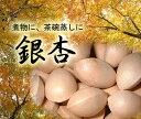【大分産】ぎんなん 1kg 銀杏 1000g