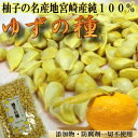 【送料無料】宮崎産天然ゆずの種日本のアロマ食材とて有名なゆずを名産地宮崎県須木村から厳選しました!| 無添加 柚子の種 ゆずの種 化粧水