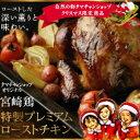 宮崎若鶏をまるごと1羽ローストチキンに仕上げた柔らかクリスマスチキン♪タマチャンオリジナル限定商品【クリスマス…
