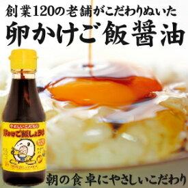 卵かけご飯醤油一家に1本で大活躍!こだわりの専門醤油!【玉子(たまご)かけ専用醤油】