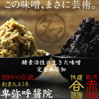 Enzyme activity raw miso specialties Himiko mature miso paste 1000 G natural fermentation of live! People born from the malt, such as snow and nurtured by the nature: luxurious flavor and nutrition! Natural yeast and lactic acid bacteria live enzyme dome