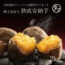 【送料無料】種子島産安納芋2kgテレビ・メディアで話題沸騰のまるで天然のスイートポテトのような甘さ♪こぼれる蜜!…