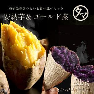 【送料無料】人気の安納芋&ゴールド紫の種子島夢芋セット合計2kg芋は南九州が一番!芋焼酎で有名な宮崎・鹿児島自慢のお芋をお届けいたします♪【種子島安納芋&種子島紫芋】?さつま