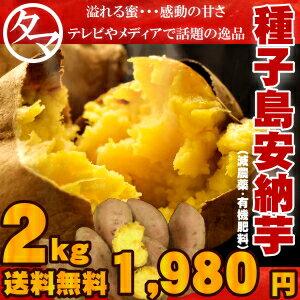 【送料無料】種子島産安納芋2kgテレビ・メディアで話題...