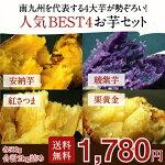 【送料無料】南九州最強のお芋お芋4種お試しセット